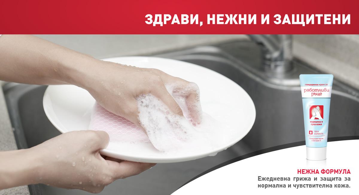 01_RR_Banner_1200x652px_Dishwashing_Soft_fin