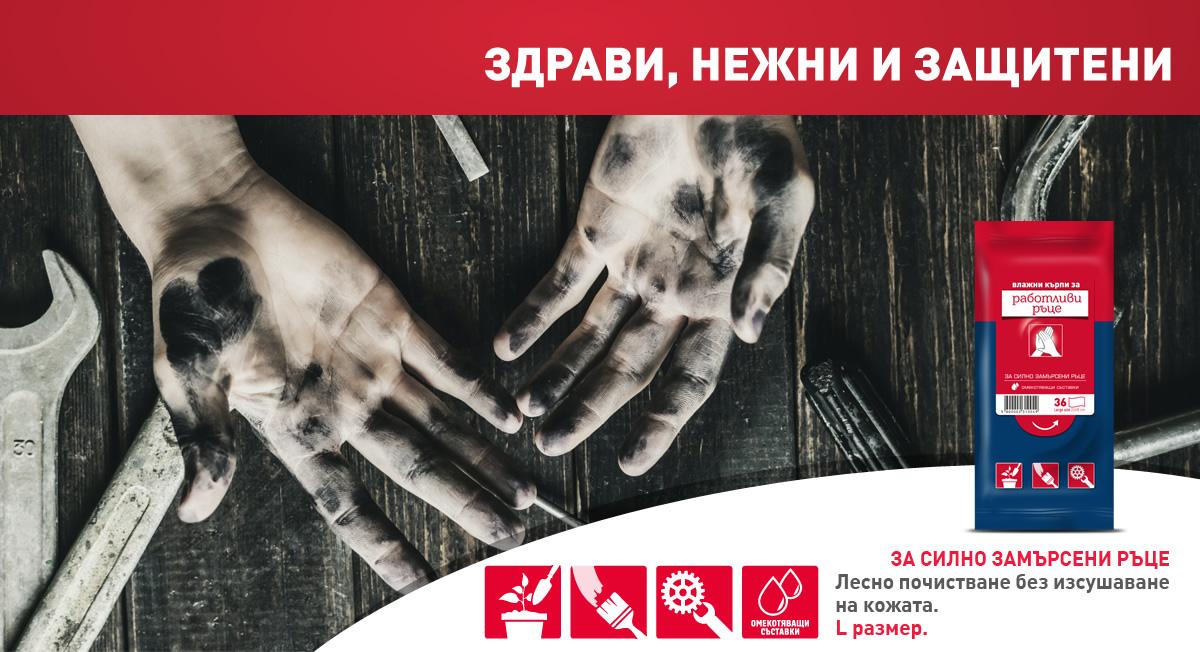 05_RR_Banner_1200x652px_Repair_Wipes_fin