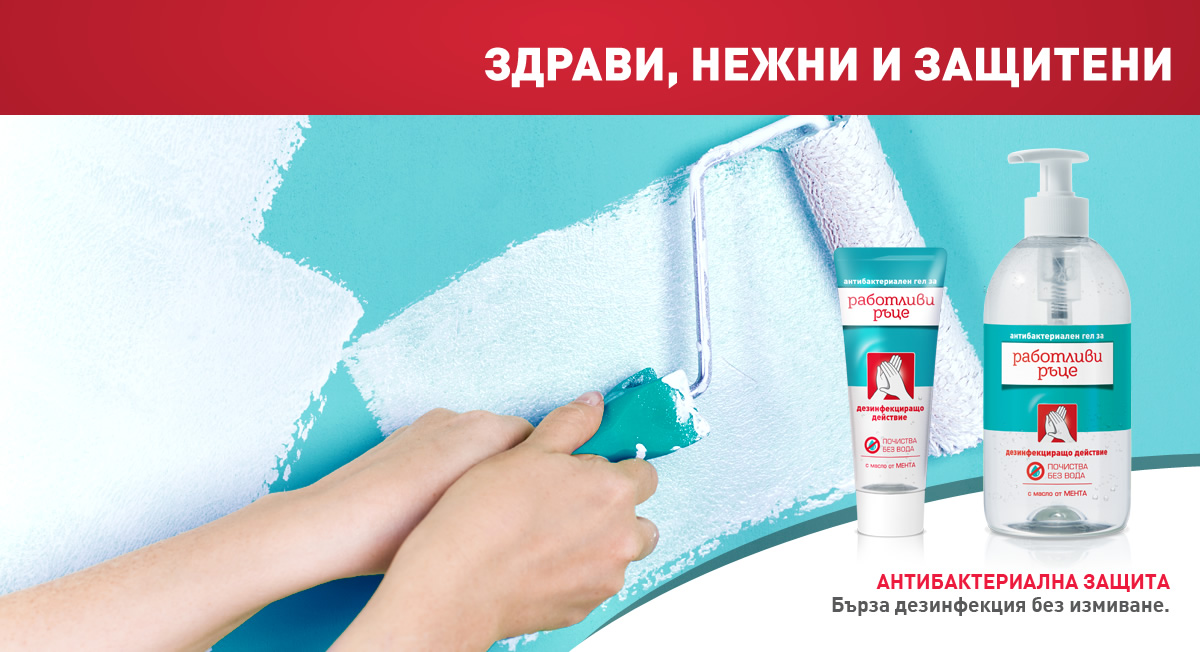 06_RR_Banner_1200x652px_Painting_Antibacterial_fin